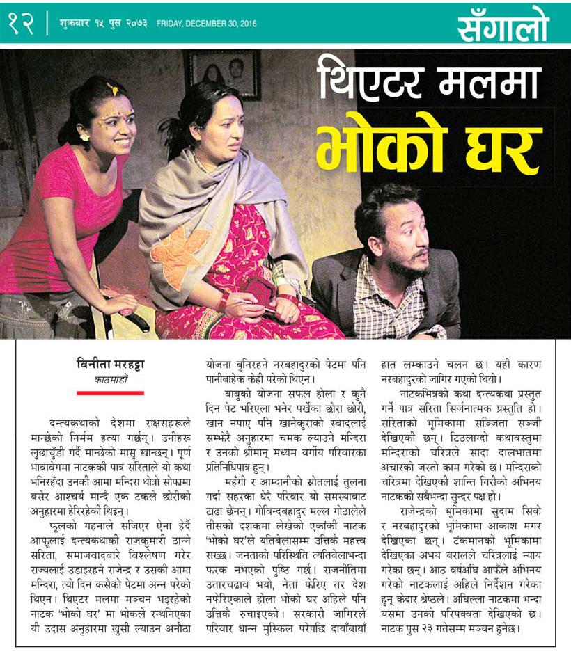 annapurna post daily